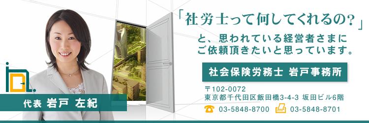 社会保険労務士 岩戸事務所