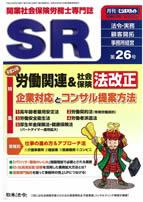 日本法令SR