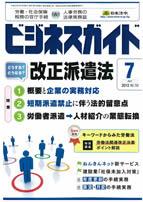 日本法令 月刊ビジネスガイド